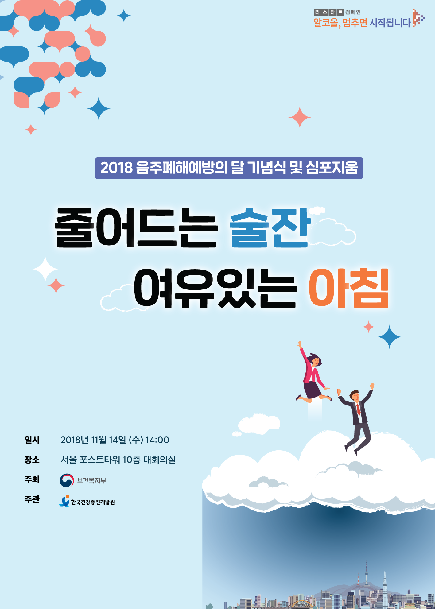 음주폐해예방의_달_기념식_포스터_최종안.png