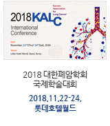 2018 대한폐암학회 국제학술대회