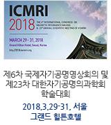 제6차 국제자기공명영상회의 및 제23차 대한자기공명의과학회 학술대회