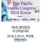 제6회 환태평양 외상학술대회