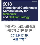 한국분자세포 생물학회 제30회 정기학술대회