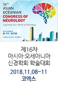 제16차 아시아·오세아니아 신경학회 학술대회