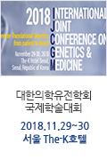 대한의학유전학회 국제학술대회