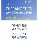 대한핵의학회 국제학술대회